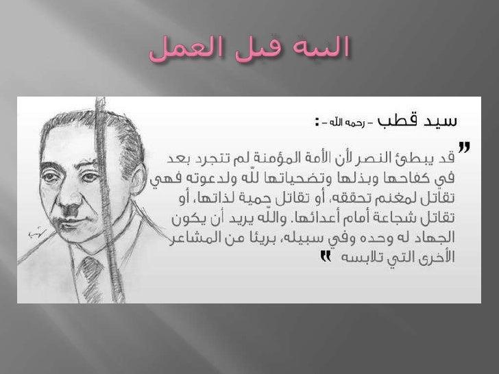 Morsi vs Shafik Slide 2