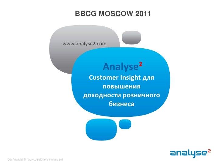 Янне Анттила: Customer Insight для повышения доходности розничного бизнеса