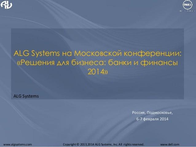 ALG Systems М «Р ш я я  : 2014»  ф ф  ц  ы  ALG Systems о 6-  www.algsystems.com  Copyright © 2013,2014 ALG Systems, Inc. ...