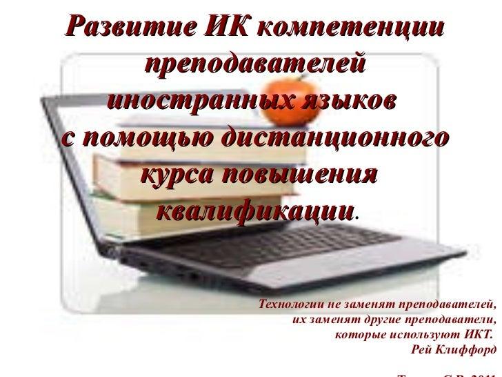 Технологии не заменят преподавателей, их заменят другие преподаватели, которые используют ИКТ.  Рей Клиффорд Титова С.В. 2...