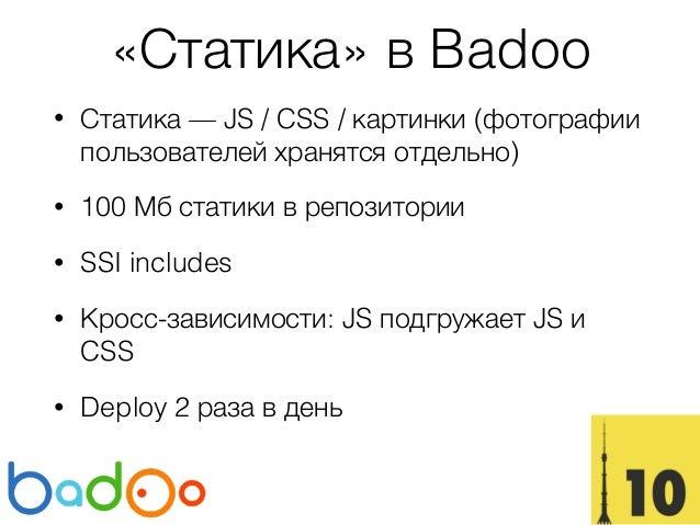 "Доклад Юрия Насретдинова на MoscowJS Meetup. ""Как мы начали работать со статикой (js/css/img) и уменьшили трафик на наш CDN в три раза""  Slide 3"
