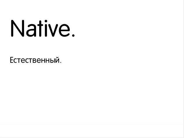 Native.  Естественный.