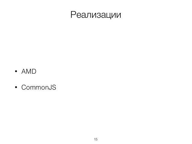 Реализации • AMD • CommonJS 15