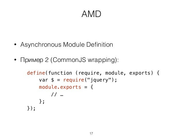AMD • Asynchronous Module Definition • Пример 2 (CommonJS wrapping): define(function (require, module, exports) { var $ = r...