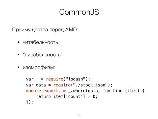 """CommonJS Преимущества перед AMD: • читабельность • """"писабельность"""" • изоморфизм:  var _ = require(""""lodash""""); var data = r..."""