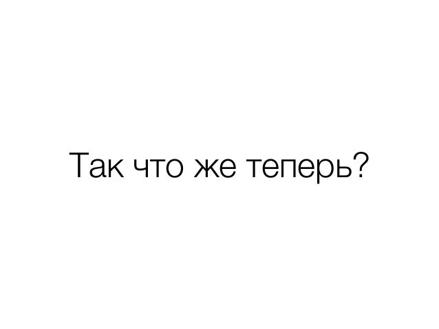 Так что же теперь?
