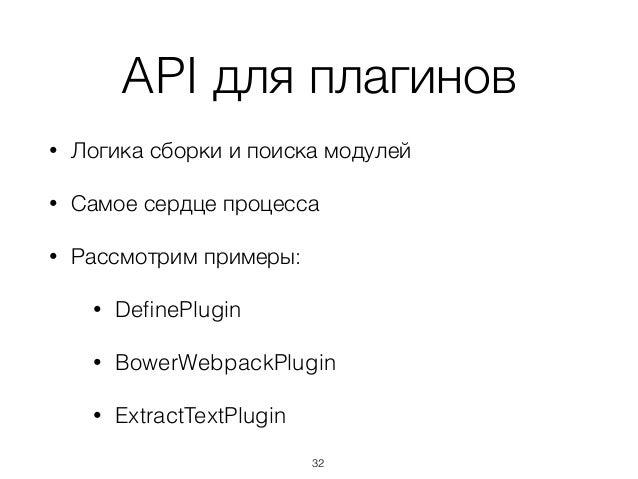 "DefinePlugin • Определение констант • Настройка: … plugins: [ DefinePlugin({ ""NODE_ENV"": ""production"" }) … 33"