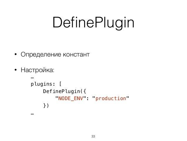 "DefinePlugin • Определение констант • Использование: if (NODE_ENV === ""development"") { console.log(""Debug info""); } if (NOD..."
