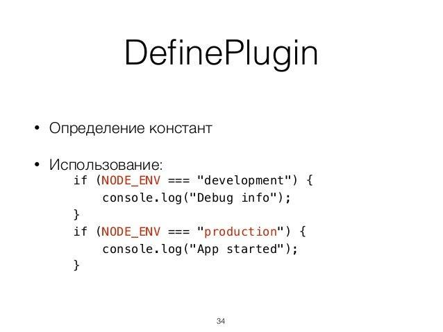 "DefinePlugin • Определение констант • Собранный код: if (""production"" === ""development"") { console.log(""Debug info""); } if ..."