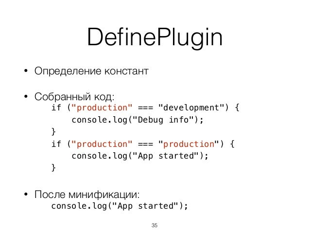BowerWebpackPlugin • Прозрачное использование bower-компонент • Настройка: … plugins: [ new BowerWebpackPlugin({ modulesDi...