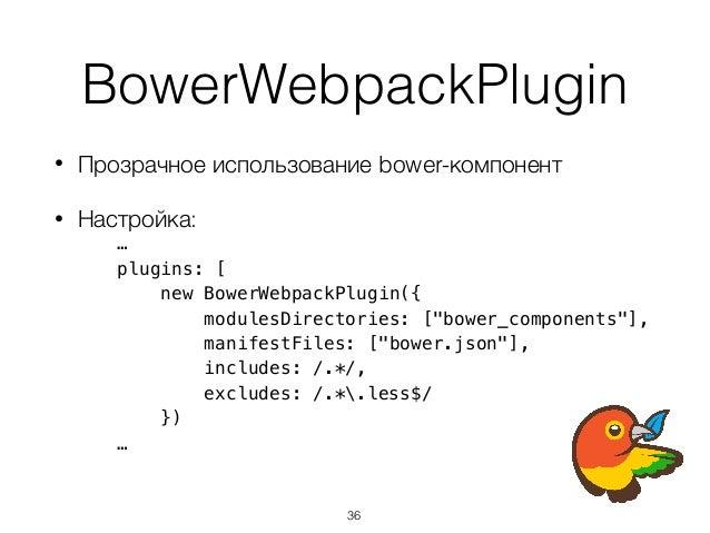 BowerWebpackPlugin • Прозрачное использование bower-компонент • Использование: $ bower install jquery —save в коде: var $ ...