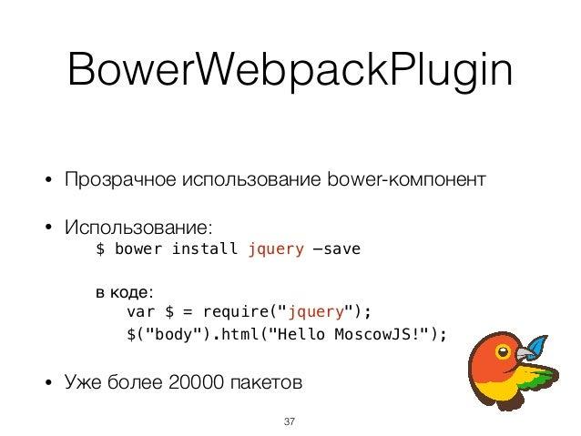 ExtractTextPlugin • Позволяет извлекать данные и собирать их в один файл • Настройка: … module: { loaders: { test: /.css$/...