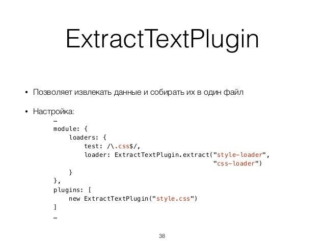 Загрузчики • Прозрачное подключение статики: • JSON • CoffeeScript, • Handlebars/jade/EJS, … • CSS/LESS/SASS/Stylus и т.д....