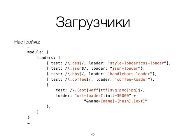 """Загрузчики Использование: var $ = require(""""jquery""""); var pageTemplate = require(""""./page.hbs""""); var offices = require(""""./of..."""