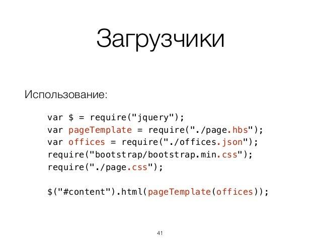 Пример подключения JSX Установка: $ npm install jsx-loader —save-dev 42