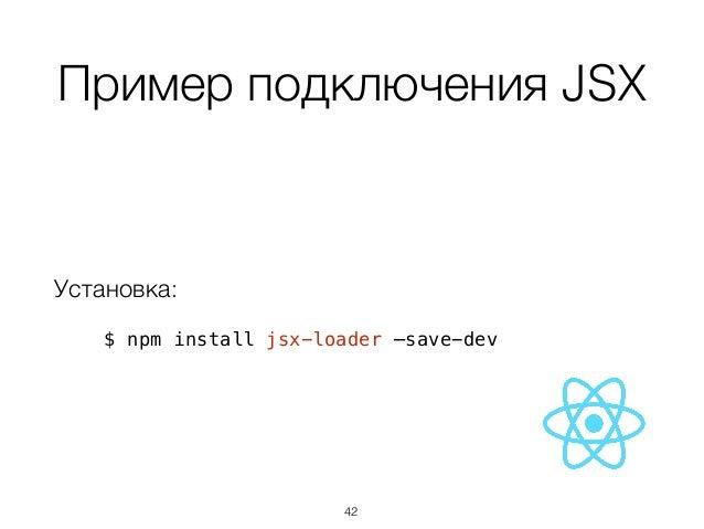 """Пример подключения JSX Настройка: resolve: { extensions: ["""""""", """".js"""", """".jsx""""], }, module: { loaders: [ { test: /.jsx$/, loa..."""