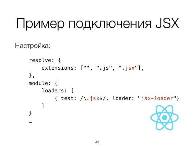 """Пример подключения JSX Использование: var React = require(""""react""""); // loads toolbar.jsx var Toolbar = require(""""./toolbar""""..."""