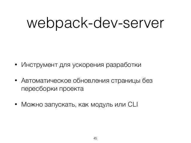 webpack-dev-server • Как это работает: • Веб-сервер на основе assets-директории • При подключении файла-сборки, устанавлив...