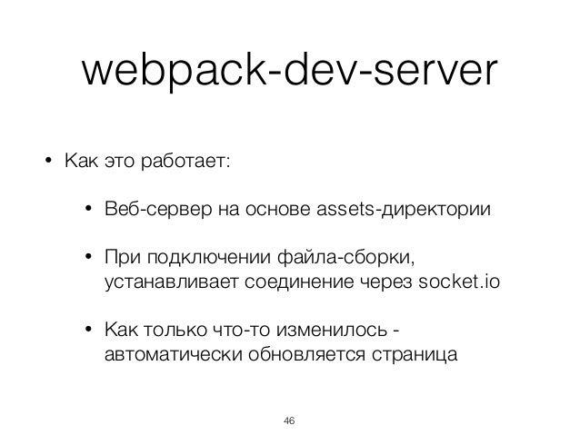 Hot Module Replacement • Обновления изменённых частей в реальном времени • Без перезагрузки страниц • Это опция webpack-de...