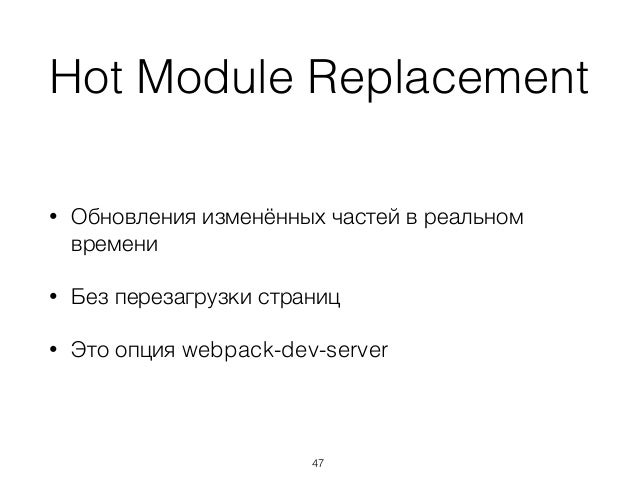 Hot Module Replacement Как это работает с React: • В окне IDE изменяете код компонента • В это время через открытое socket...