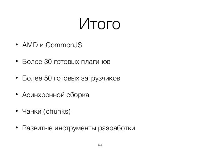 Были ли альтернативы? • 2009 - Require.js • 2010 - Browserify • 2012 - webpack 50