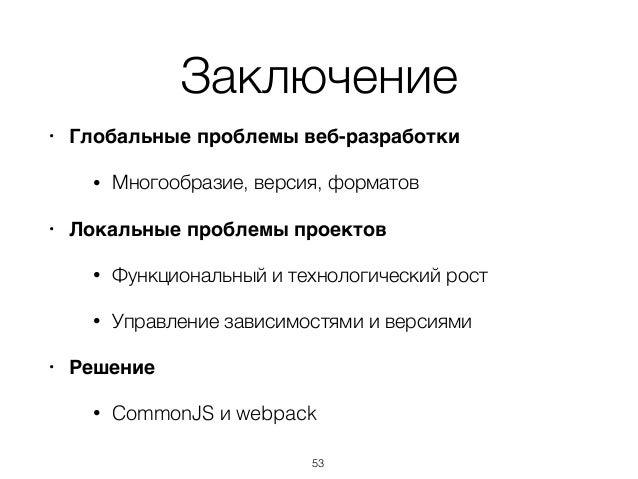 Документация и примеры: http://webpack.github.io