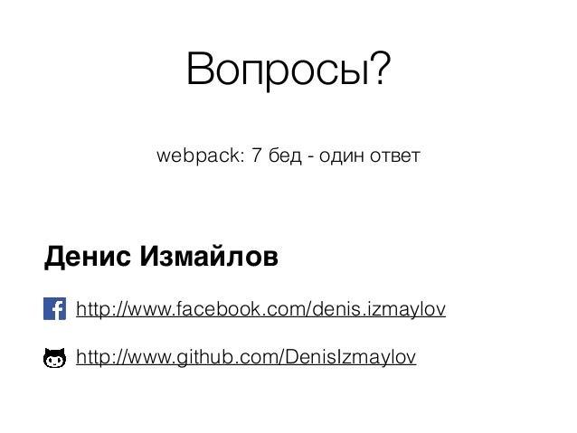 webpack: 7 бед - один ответ