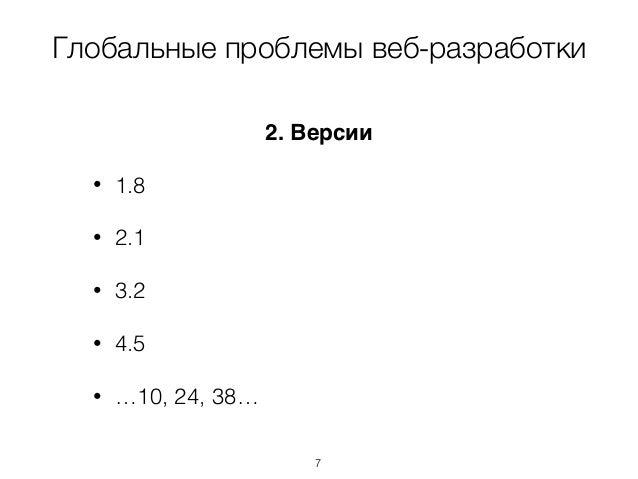 Глобальные проблемы веб-разработки 2. Версии • 1.8 • 2.1 • 3.2 • 4.5 • …10, 24, 38… 7