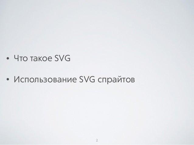 Как я перестал бояться и полюбил SVG -- Руслан Каймаков -- MoscowJS 17 Slide 2