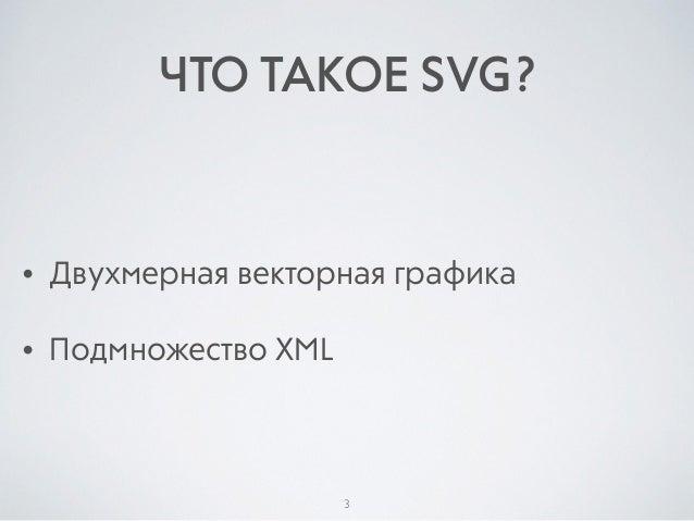 Как я перестал бояться и полюбил SVG -- Руслан Каймаков -- MoscowJS 17 Slide 3