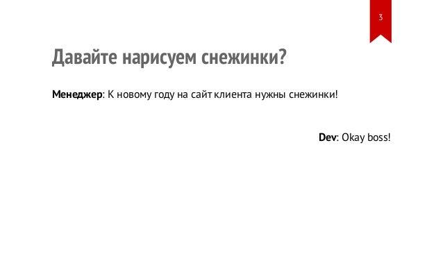 """""""Где еще живет скорость в web"""", Олег Елифантьев, MoscowJS 24 Slide 3"""