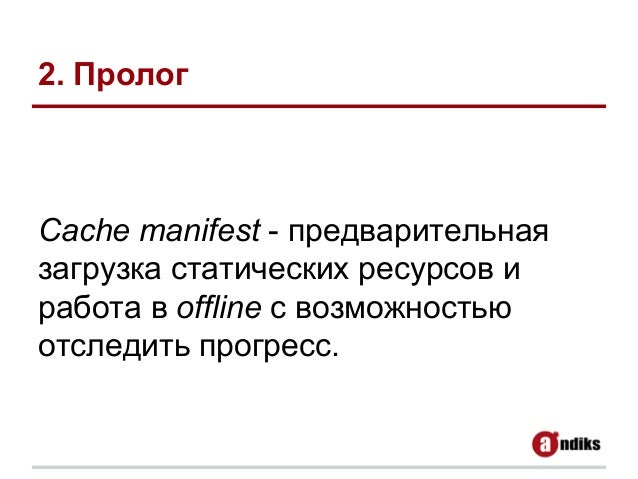 """HTML5 Cache Manifest на практике"", Дмитрий Головин, MoscowJS 25 Slide 2"