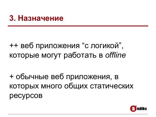 """HTML5 Cache Manifest на практике"", Дмитрий Головин, MoscowJS 25 Slide 3"