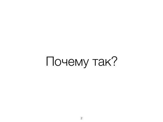 Почему так? 2