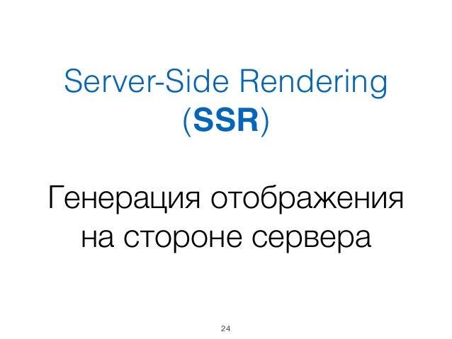 Server-Side Rendering (SSR) Генерация отображения на стороне сервера 24