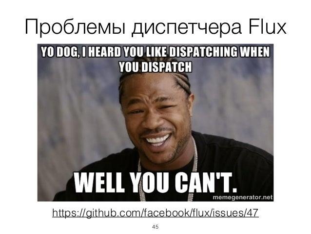 Проблемы диспетчера Flux https://github.com/facebook/flux/issues/47 45