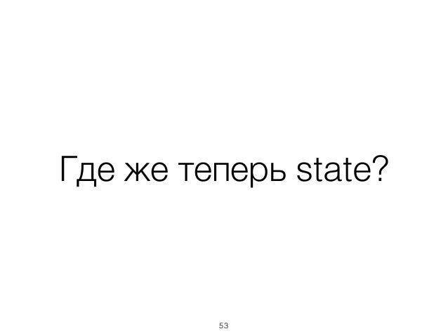 Где же теперь state? 53