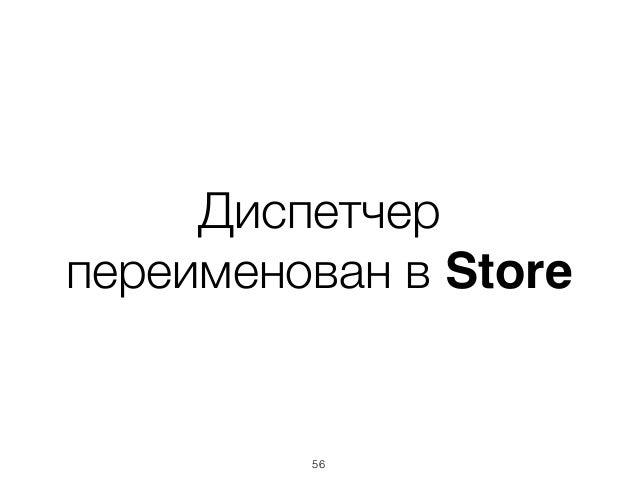 Диспетчер переименован в Store 56