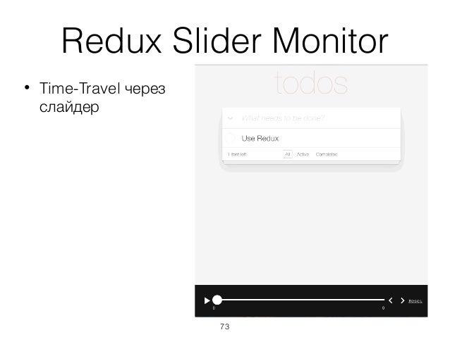 Redux Slider Monitor • Time-Travel через слайдер 73