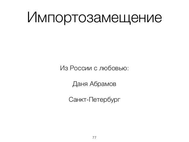 Импортозамещение Из России с любовью: Даня Абрамов Санкт-Петербург 77
