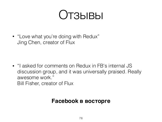 """Отзывы • """"Love what you're doing with Redux"""" Jing Chen, creator of Flux  • """"I asked for comments on Redux in FB's inter..."""