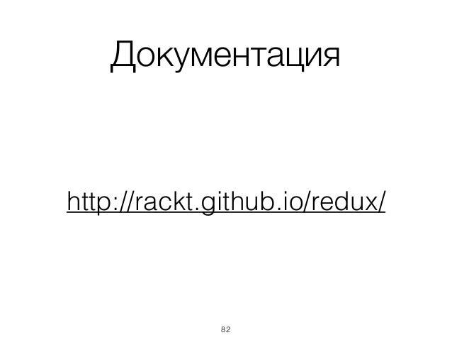 Документация http://rackt.github.io/redux/ 82