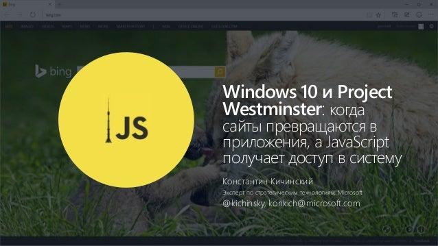 1 Константин Кичинский Эксперт по стратегическим технологиям, Microsoft @kichinsky, konkich@microsoft.com Windows 10 и Pro...