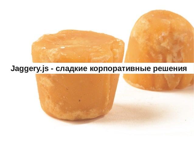 Jaggery.js - сладкие корпоративные решения