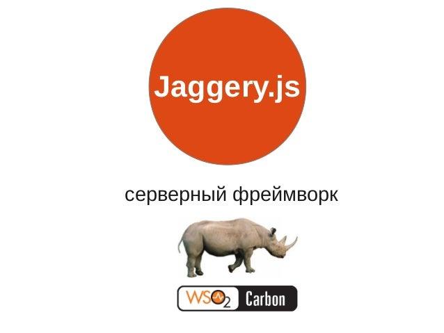 """Jaggery.js — сладкие корпоративные решения"", Александр Новиков, MoscowJS 15 Slide 2"
