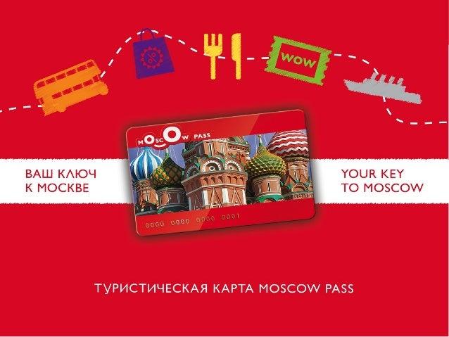 Туристическая карта Moscow Pass