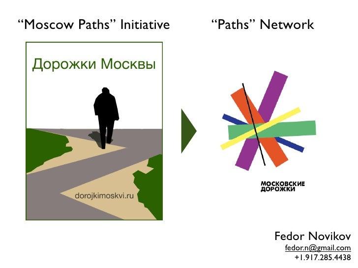 """Moscow Paths"" Initiative   ""Paths"" Network                                          Fedor Novikov                        ..."
