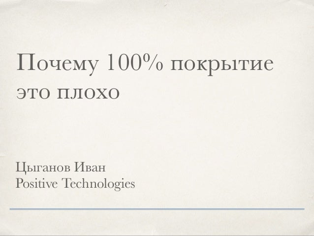Цыганов Иван Positive Technologies Почему 100% покрытие это плохо