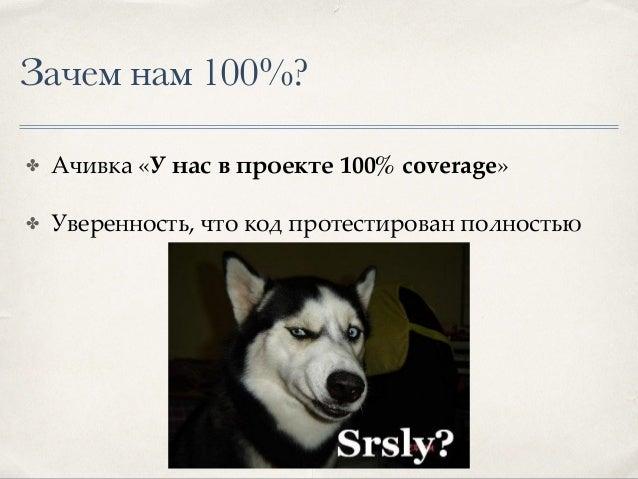 100% coverage != 100% протестировано