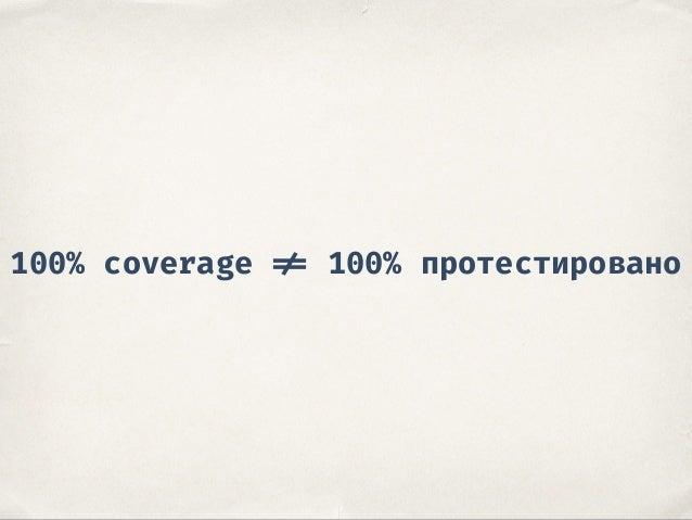 coverage.py ✤ Позволяет проверить покрытие кода тестами ✤ Есть плагин для pytest ✤ В основном работает